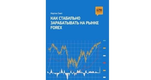 Как стабильно зарабатывать на рынке forex скачать бесплатно лучшая программа для анализа форекс